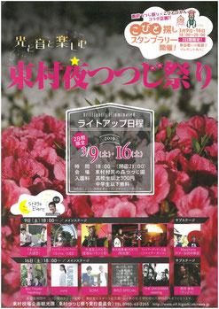 第39回東村つつじ祭り2019 イベント内容のお知らせ