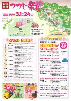 第37回 東村つつじ祭り2019 お知らせ