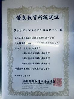 富山県で船舶免許といるならジョイマリン