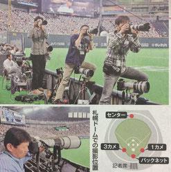 5月23日北海道新聞朝刊5面より