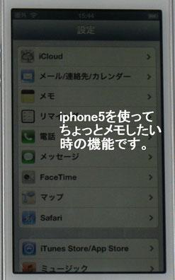 iphone5メモ文字表示の設定