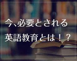 今、必要とされる英語教育とは?「テストと評価」