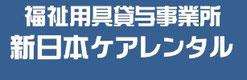 宇治市の福祉用具貸与事業所新日本ケアレンタル