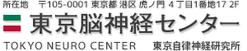 東京脳神経センター