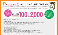 タウンワーク-UCギフト2000円分プレゼント