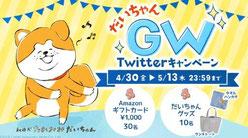 秋田県懸賞-秋田犬だいちゃん-Twitterキャンペーン