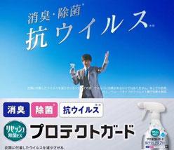 生活雑貨懸賞-花王リセッシュ-プレゼント