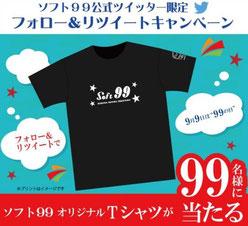 ファッション-Tシャツ懸賞-ソフト99Tシャツ-プレゼント