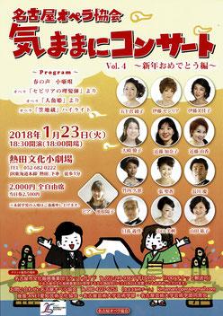 """名古屋オペラ協会""""気ままにコンサート""""〜新年おめでとう編〜"""