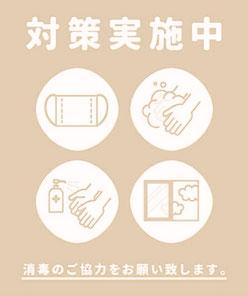 横浜 元町 石川町  髪質改善 ヘッドスパ 美容室 感染対策実施中