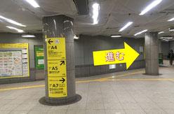 大江戸線都庁前駅からの道順①