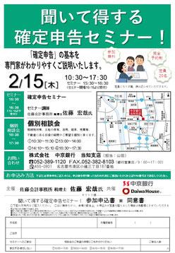 確定申告 セミナー 中京銀行 当知支店