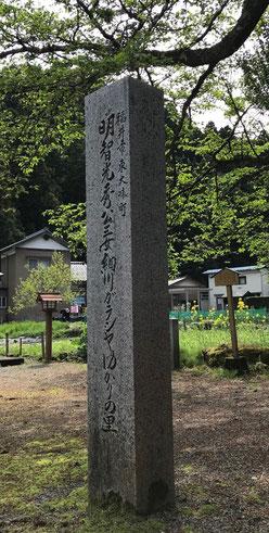 西教寺(滋賀)様よりいただいた細川ガラシャ  石標