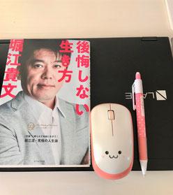 昨日、偶然本屋で堀江さんの本みつけたよ。モロッコ・シャウエン/Mikaのブログ