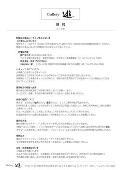 ご利用規約 2/3ページ