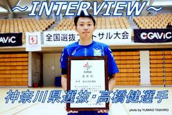 神奈川県選抜・高橋健選手インタビュー