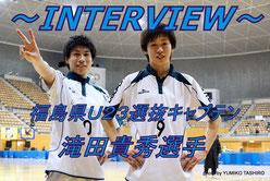 福島県U23選抜 キャプテン 9番・滝田貴秀選手インタビュー