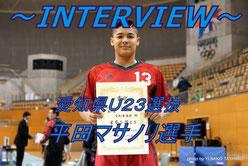 愛知県U23選抜 13番・平田マサノリ選手インタビュー
