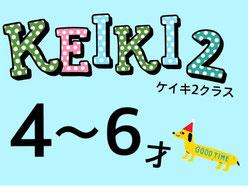 ケイキクラス3歳~6歳保育園幼稚園児向け英会話/大阪の幼児子供英会話ALOHAKIDSアロハキッズ、バイリンガルトレーナーで自然に英語が身につくキッズ英会話