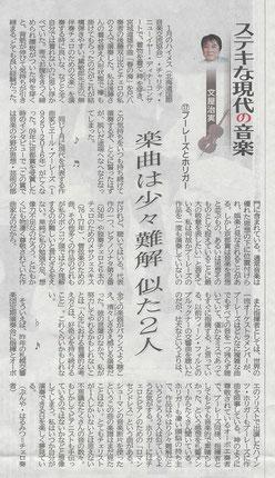 北海道新聞夕刊2016.2.3