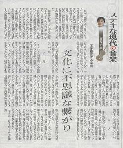 2015.5.12北海道新聞夕刊