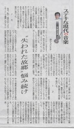 北海道新聞夕刊2017.7.4