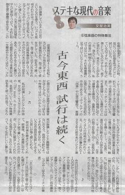 2015.3.3北海道新聞夕刊