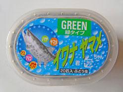 イワナくんヤマメちゃん 緑