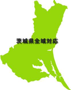 茨城県の不用品の回収、処分