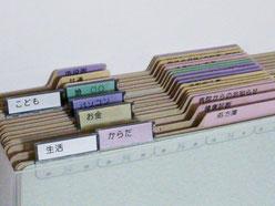 紙の片づけには バーティカルファリング方法が効果的です