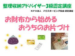 旭川整理収納アドバイザー3級認定講座 《お財布から始める おうちのお片づけ》