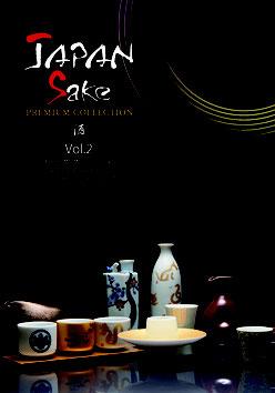 酒プレミアムのカタログには様々な酒器を掲載しており、新しいお酒の演出を提案しています。