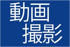 新規オープン リニューアル用 写真撮影