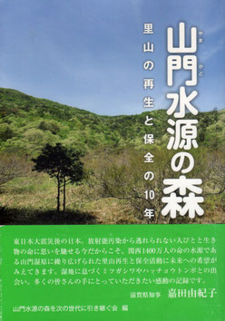 書籍:山門水源の森