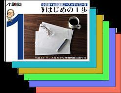 ▲テキスト(B5サイズ)6冊のイメージ