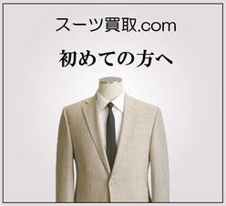 初めてスーツ買取.comを利用される方へ