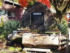 水舟と幸田露伴の石碑