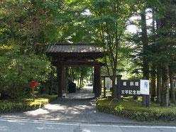 堀辰雄記念館(旧本陣門)