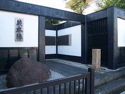 歴史民族資料館本館