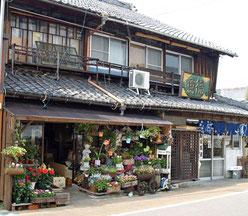 古民家の花屋