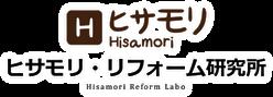 ヒサモリ・リフォーム研究所