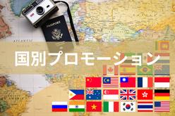 訪日外国人集客 国別インバウンドプロモーション