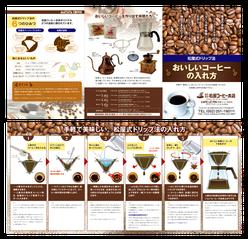 珈琲の入れ方リーフレット(三つ折りB5サイズ6ページパンフレット)デザイン作成事例