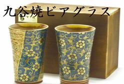 九谷焼通販 おしゃれ ビアグラス ビアカップ
