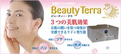 高濃度ラドン発生装置 Beauty Terra 504,000円旬(ときめき)亭のホルミシスルームで、ラドン浴&陶板浴を!  ラドン浴&陶板浴で、細胞活性、血液サラサラ、体温上昇!  ラドン浴&陶板浴で、血流を改善し、疲れ・汚れ・冷えている腸を活性化、細胞を活かしきりましょう。  ・血液がサラサラになって、血流がしっかりし、低体温から卒業です。 ・腸の活動がしっかりしてくるので、便秘なども解消します。 ・044-955-3061  tokimeki@terra.dti.ne.jp