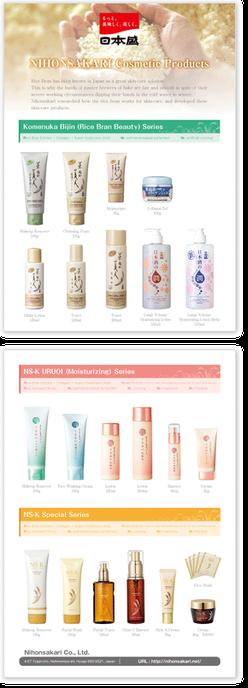 化粧水・スキンケア用品のリーフレット制作
