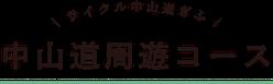 中山道周遊コース