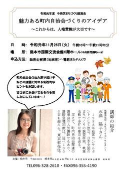 熊本市中央区まちづくり講演会