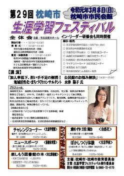 枕崎市第29回生涯学習フェスティバル
