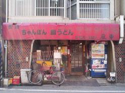 長崎ちゃんぽん 皿うどん 風車 全景